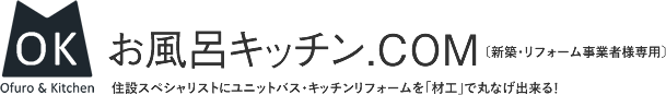 お風呂キッチン.COM 住設スペシャリストにユニットバス・キッチンリフォームを「材工」で丸投げ出来る!