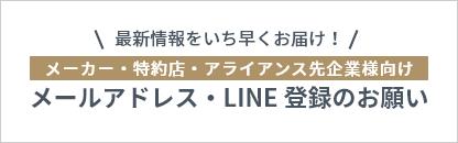 メールアドレス・LINE登録のお願い
