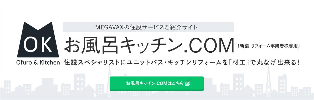 おふろキッチン.com