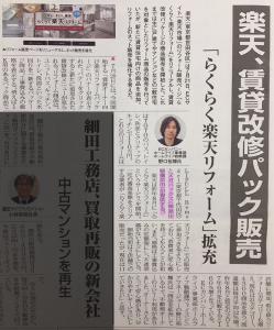 賃貸改修パック販売開始!リフォーム産業新聞にMEGAVAXが取り上げられました!