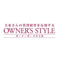 賃貸経営情報誌 OWNER'S STYLE(2017秋号)関西版でMEGAVAXが運営するリリパが紹介されました!