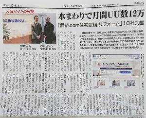 リフォーム産業新聞 1351号(2019/3/4発行)で、先日カカクコム社でおこなわれたカカクコム井出部長様とMEGAVAX代表との「価格.com住宅設備・リフォーム」の取材が紹介されました。