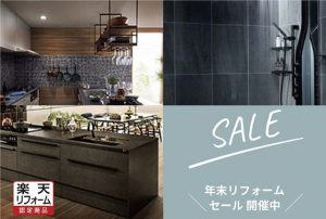 楽天で12月31日23時59分まで開催中の総額200万円プレゼントキャンペーンのFacebook広告掲載中です。