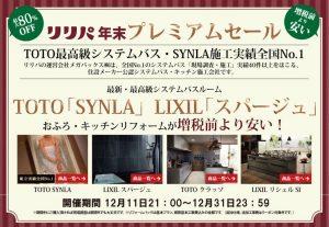 TOTO「シンラ」LIXIL「スパージュ」がなんと増税前よりお得にご購入!