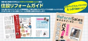 ビジネス誌「Reform Sales MAGAZINE」に「住設リフォームガイド」を連載しました!!
