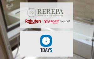 REREPA 楽天市場店・REREPA Yahoo!店をリニューアル! 自社ショッピングサイト1DAYS by リリパ NEW OPEN!!