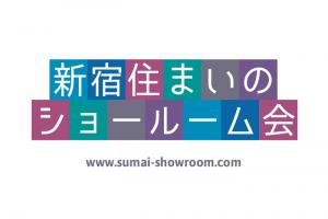 新宿近郊の各メーカーショールームのご案内
