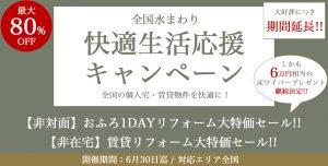 好評につき期間延長!『全国水まわり快適生活応援キャンペーン』を開催中!!