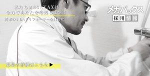 ユニットバス・キッチン職人/ユニットバス・キッチン工事の現場調査スタッフ募集!