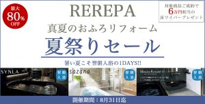 REREPA『真夏のおふろリフォーム 夏祭りセール』を開催中!!