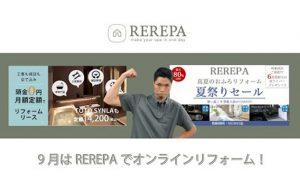 【おうちリフォームリース】REREPAオンラインリフォームショップでポイントが貯まる!お得なリフォームしませんか!