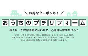 REREPAが楽天とコラボ企画『おうちのプチリフォーム』を開催中!!